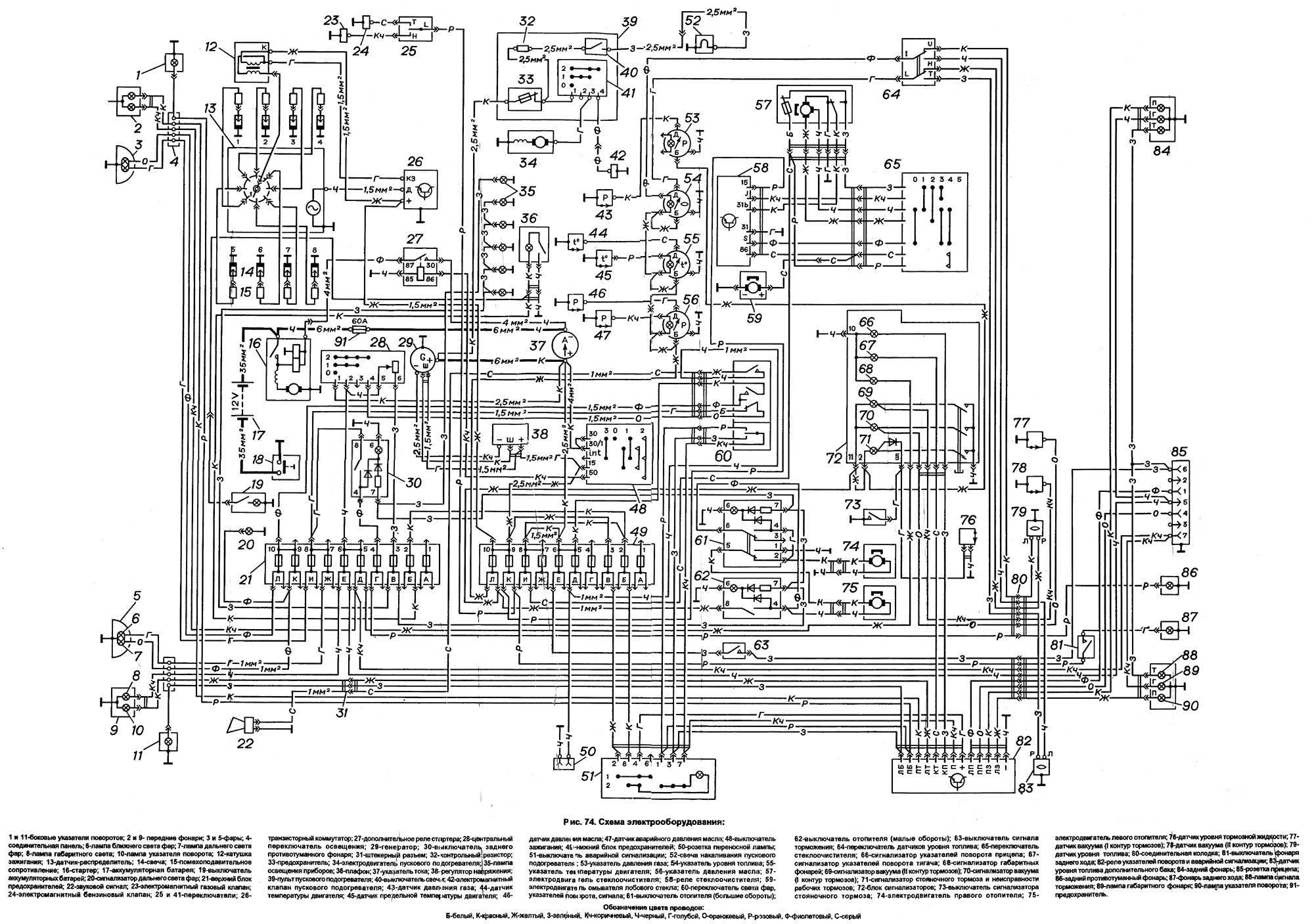 Схема электрооборудования газ 3307 цветная фото 566