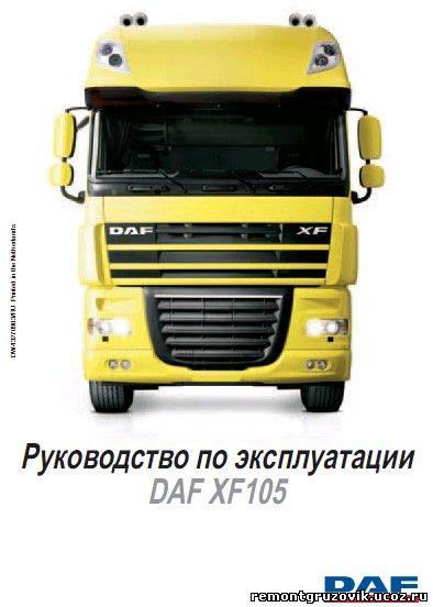 DAF XF 105 руководство