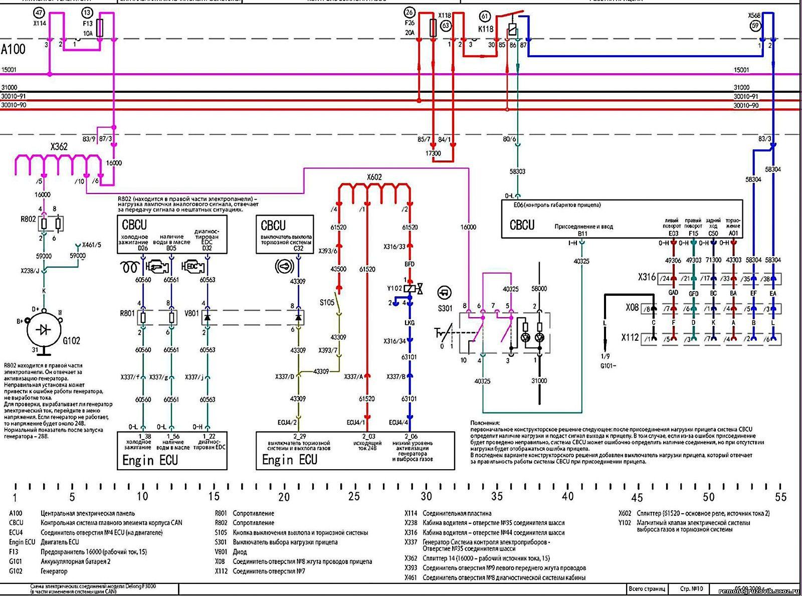схема электрооборудование урал-4320