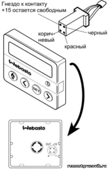 Схема подключения минитаймера webasto