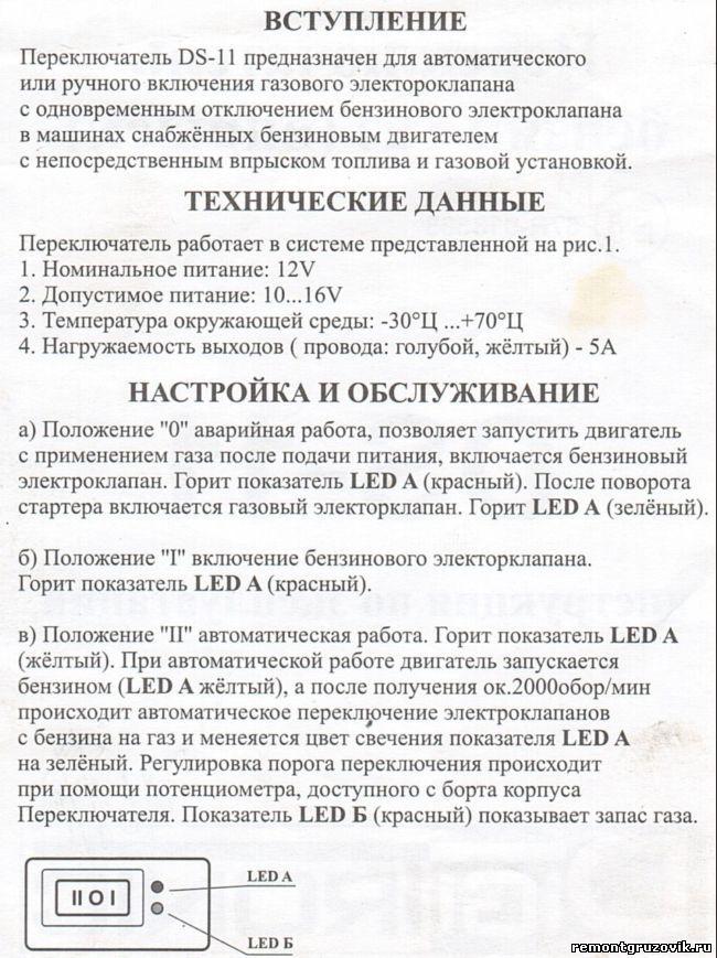 DS-11 инструкция и схема
