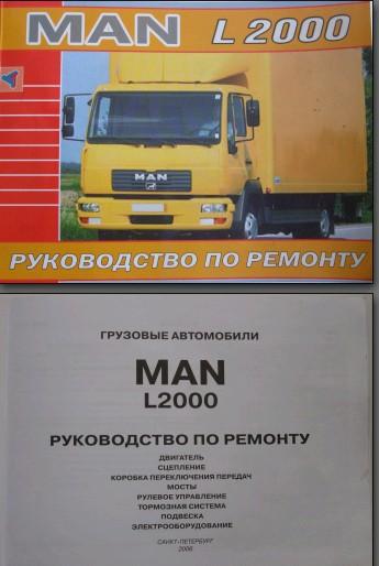 MAN L2000 электросхема