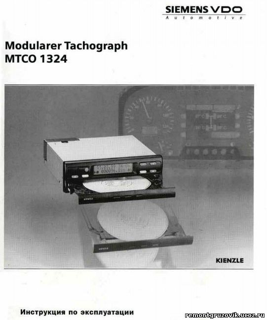 MTCO 1324 тахограф.rar