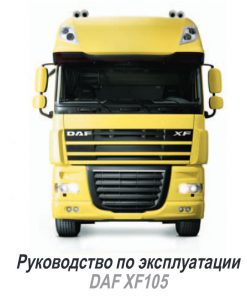 Volvo Fh Предохранители