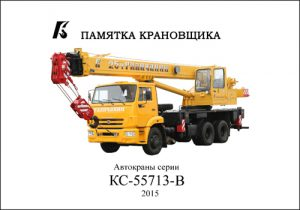 Памятка крановщика КС-65713