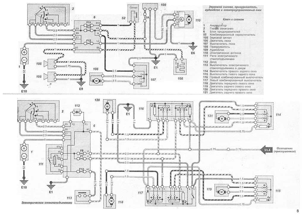 Мерседес 308 в схема электрическая